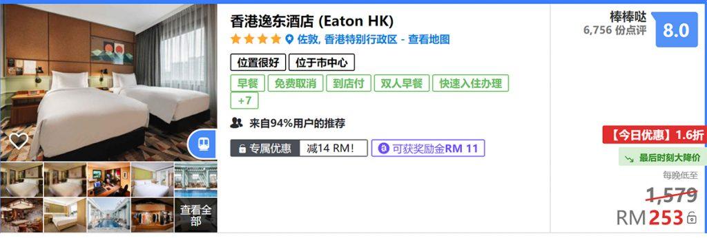 香港逸东酒店 (Eaton HK)