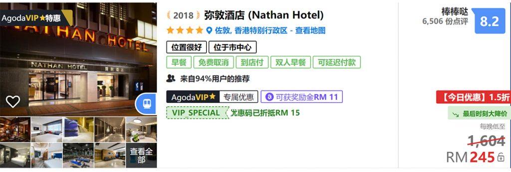 弥敦酒店 (Nathan Hotel)