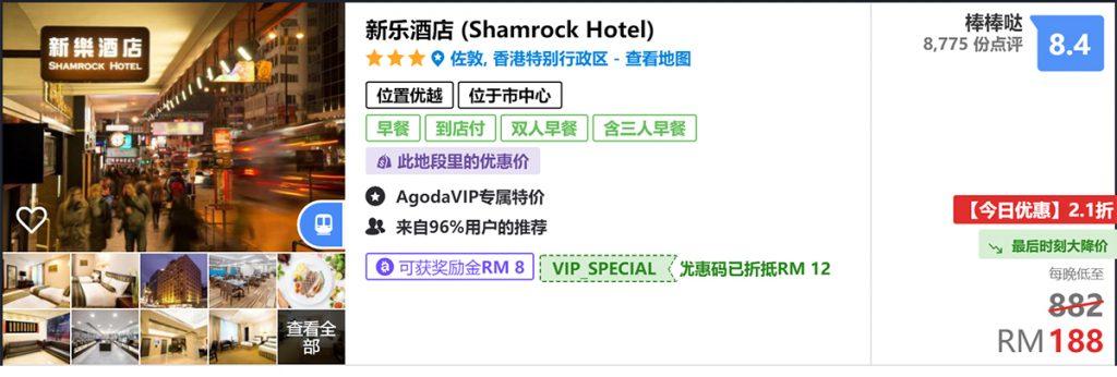 新乐酒店 (Shamrock Hotel)