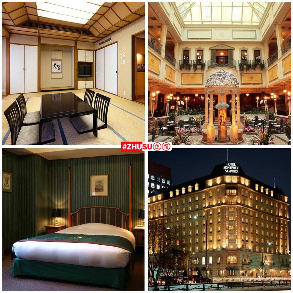 札幌蒙特利酒店 (Hotel Monterey Sapporo)
