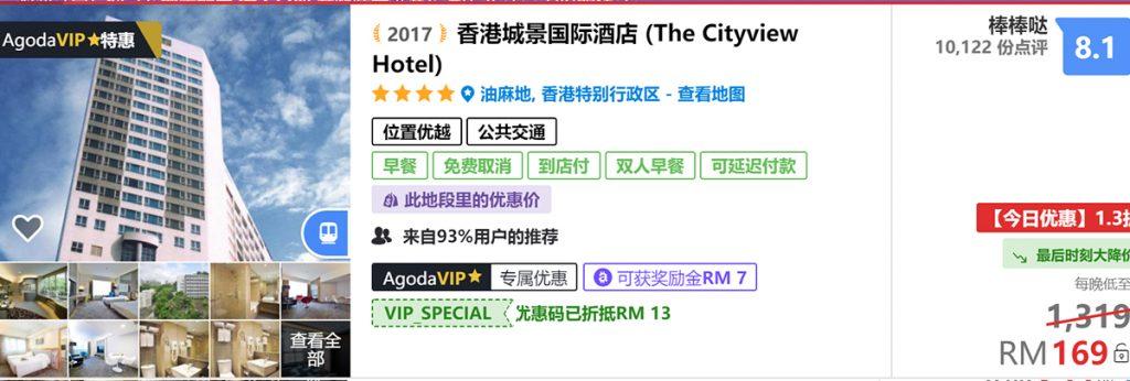 香港城景国际酒店 (The Cityview Hotel)