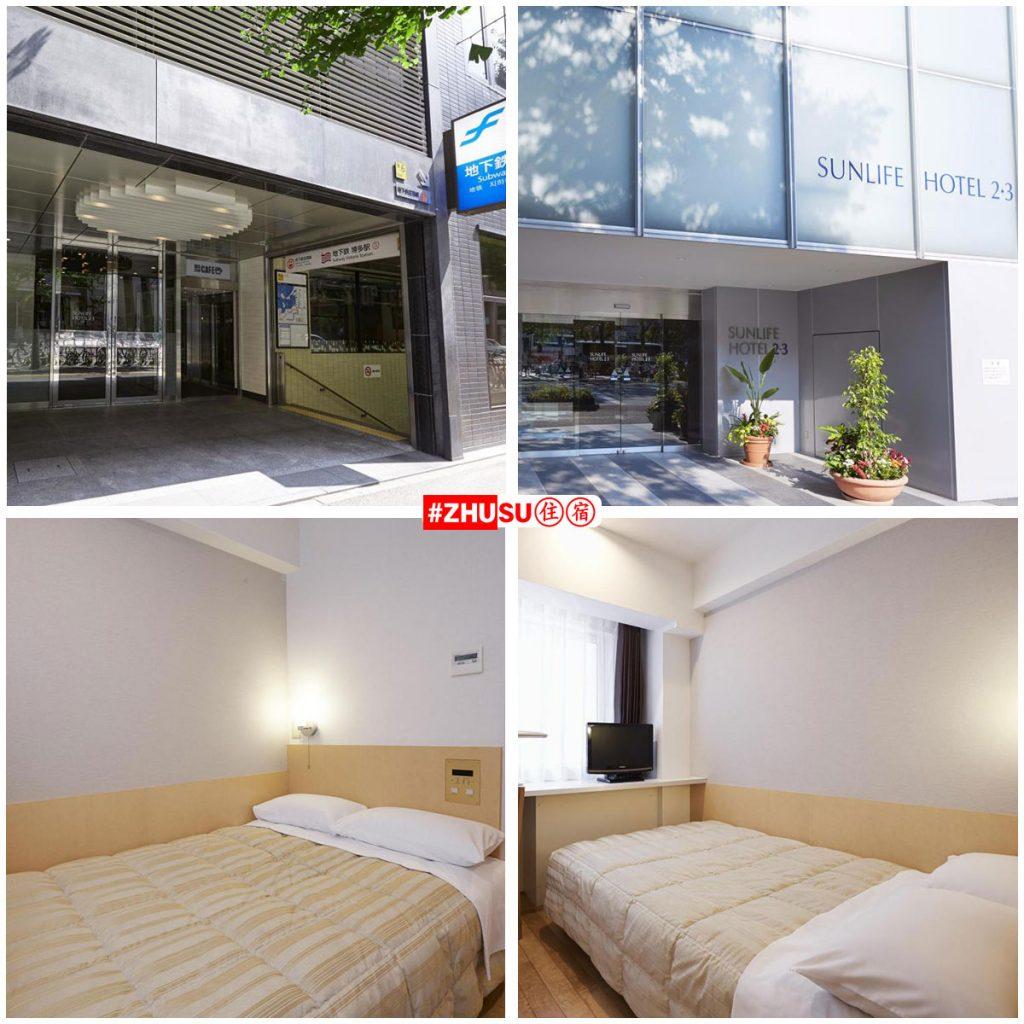 阳光活力2.3酒店 (Sunlife Hotel 2.3)