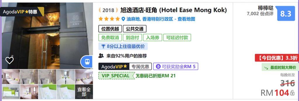 旭逸酒店‧旺角 (Hotel Ease Mong Kok)