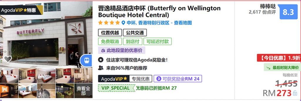 晋逸精品酒店中环 (Butterfly on Wellington Boutique Hotel Central)