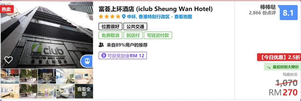 富荟上环酒店 (iclub Sheung Wan Hotel)