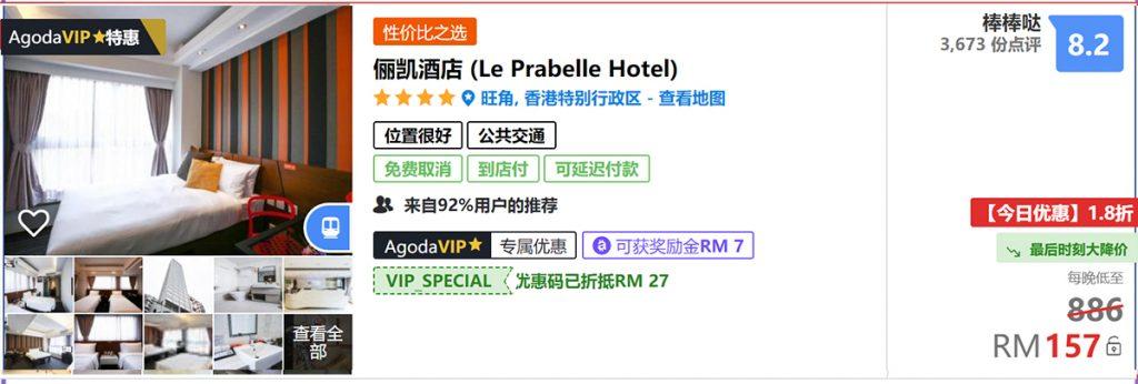 俪凯酒店 (Le Prabelle Hotel)