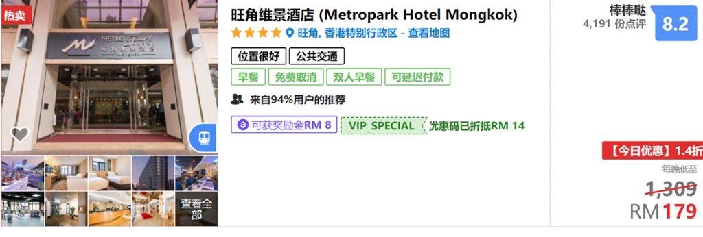 旺角维景酒店 (Metropark Hotel Mongkok)