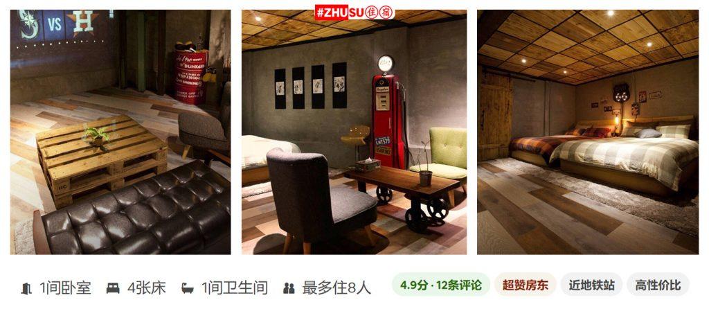 西门町 Ximending 美式 Loft 工业 复古 设计风格 (2-8persons)