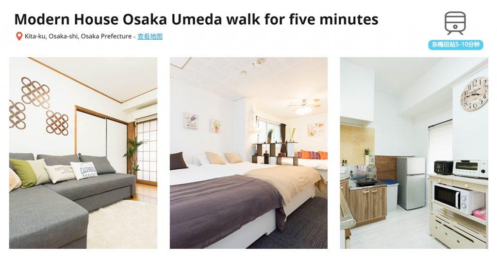 Modern House Osaka