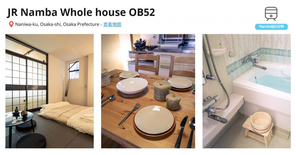 低調日式旅居 OB52